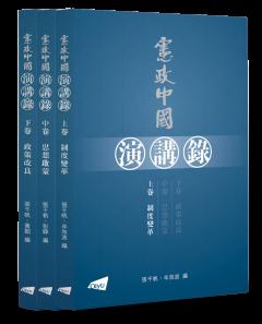 Discussing Constitutionalism in China (3 Volumes)