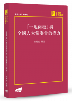 Hong Kong's Co-location Arrangement and the Power of the Standing Committee of the National People's Congress