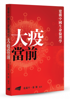 Building Chinese Bioethics in the Time of COVID-19