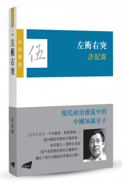 The Left-Right Conflict: The Impact of Modern China's Political Turbulence on Intellectuals