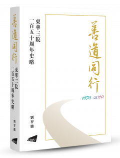 Hand-in-Hand for Benevolence: 150 Years of History of the Tung Wah Group of Hospitals of Hong Kong