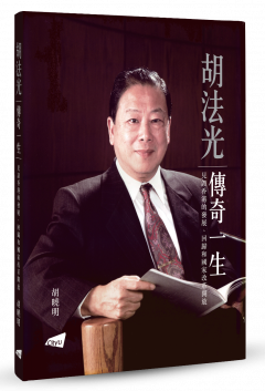 The Father I know: The Remarkable Story of HU Fa Kuang