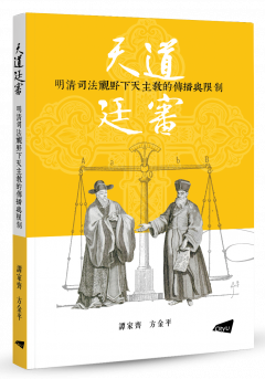 The Spread and Restrictions of Catholicism under the Judicial Perspective in Ming and Qing China
