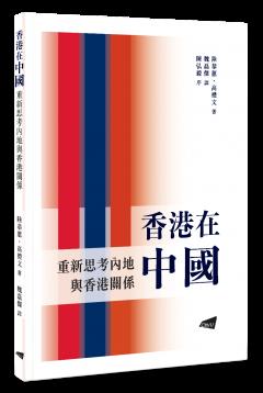 Hong Kong in China—Rethinking the Hong Kong–Mainland Relationship (in Chinese)