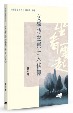 The World of Chinese Literature and Literati's Religious Belief