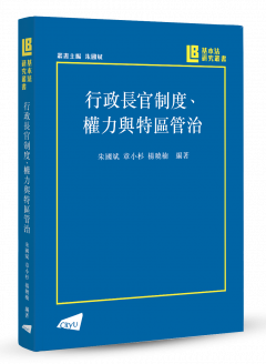 The System and Power of the Chief Executive in relation to Governance of the Hong Kong Special Administrative Region