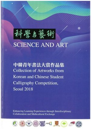 Science and Art: Collection of Artworks from Korean and Chinese Student Calligraphy Competition, Seoul 2018