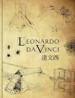 LEONARDO DA VINCI-Art & Science·Then & Now