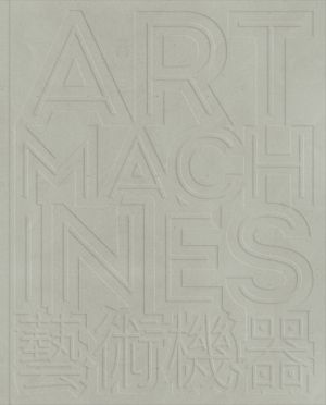 Art Machines 藝術機器