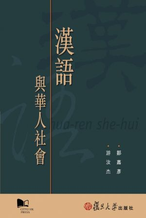 Chinese Language and Society