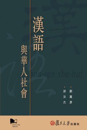Chinese Language and Society