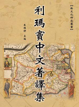 Matteo Ricci: Writings and Translations