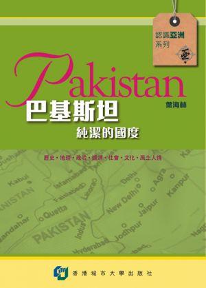 Understanding Pakistan