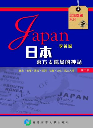 Understanding Japan [Second Edition]