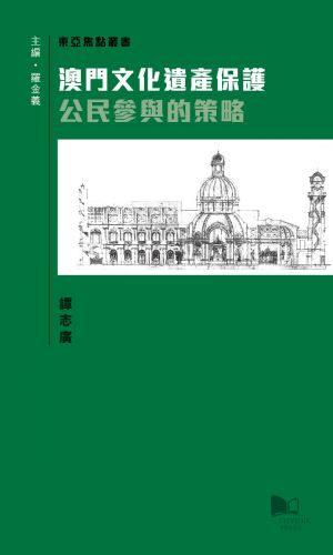 Heritage Conservation in Macau: Strategy for Public Participation