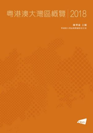 The Compendium of the Guangdong-Hong Kong-Macau Greater Bay Area 2018