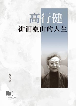 GAO Xingjian: In Quest of His Soul Mountain