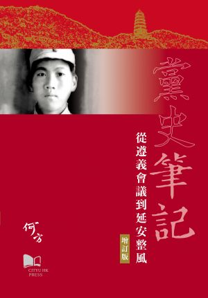 Notes on the History of Chinese Communist Party—From the Zun'yi Conference to the Yan'an Rectification Movement  黨史筆記—從遵義會議到延安整風(增訂版)