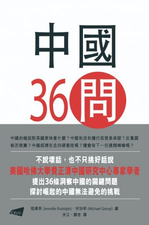 The China Questions: Critical Insights into a Rising Power 中國36問:對一個崛起大國的洞察