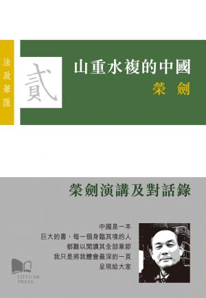 Social Complexity in China—Rong Jian's Speeches and Dialogues