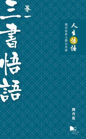 Volume 1: Reflections on the Three Classics
