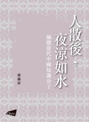 And There Remained Bleak Solitude-Reminiscences of Modern Chinese Intellectuals