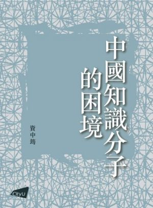 The Plight of China's Intellectuals—From Past to Present