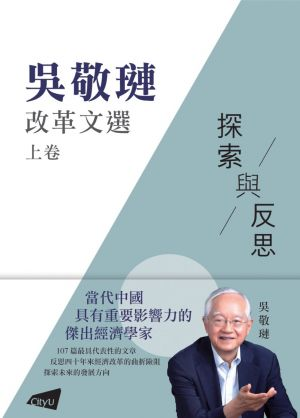 Selected Writings by Wu Jinglian—Insights and Reflections on China's Reform (Volume 1, 2)