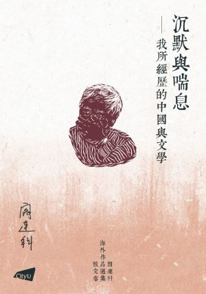 Silence and Rest: My Experience with China and Chinese Literature