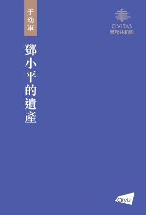 The Legacy of Deng Xiaoping
