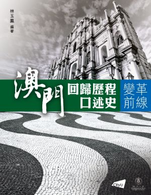 On the Frontline of Change: An Oral History of Macau in the Pre-handover Era