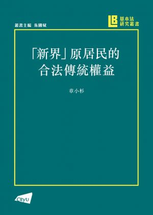 "The lawful traditional rights and interests of the indigenous inhabitants of the ""New Territories"""