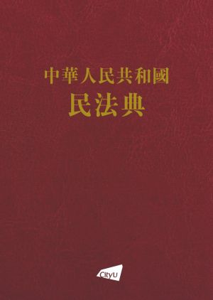 Civil Code of the People's Republic of China