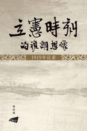 A Polyphonic Dream: The Chinese Constitution before 1919