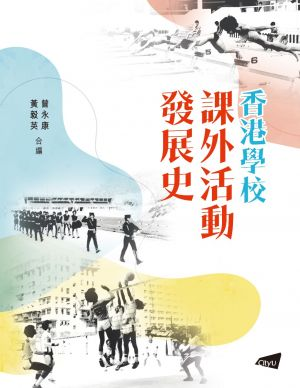 The History of Extra-curricular Activities of Schools in Hong Kong