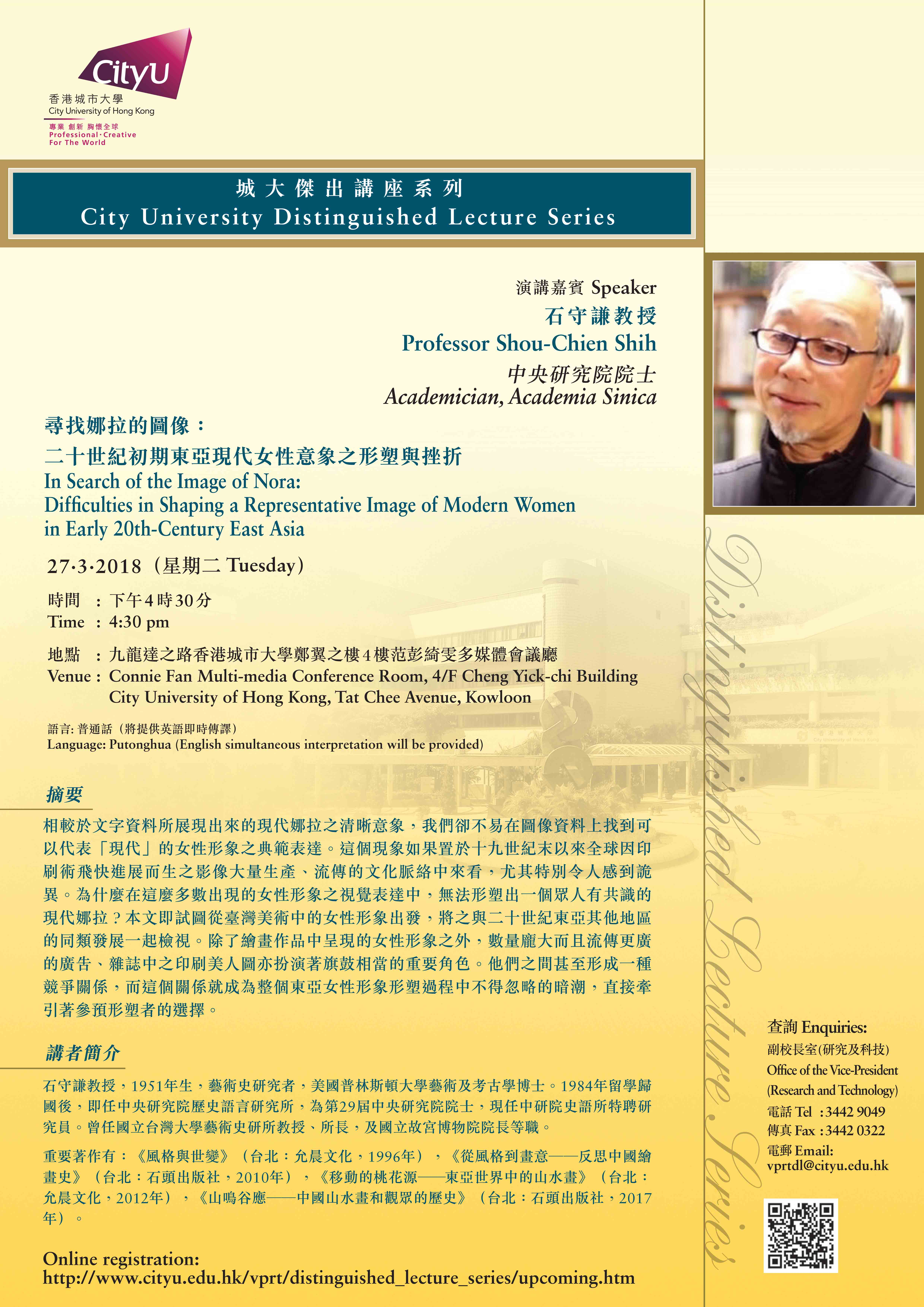 """CityU Distinguished Lecture """"In Search of the Image of Nora: Difficulties in Shaping a Representative Image of Modern Women in Early 20th-Century East Asia"""" (27 March 2018)"""